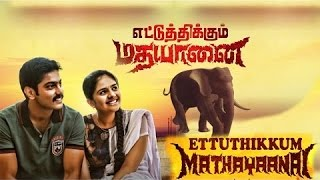 Muthu Nagaram Tamil Movie 2014 | Vishvaa, Asrik | Latest Tamil Action Movie | New Tamil Movies