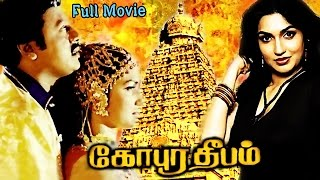 Gopura Deepam | Super Hit Ramarajan Tamil Full Movie | HD