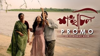 Promo   Shankhachil   Goutam Ghose   Prosenjit Chatterjee   Kusum Shikder