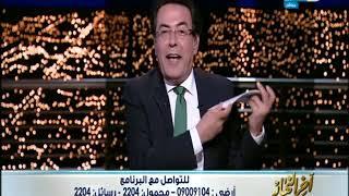 حلقة برنامج أخر النهار كاملة بتاريخ 2017/8/20  مع خيري رمضان