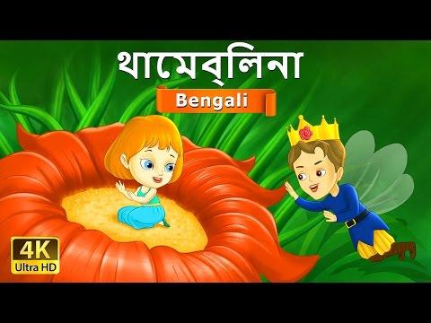 Xxx Mp4 থাম্বেলিনা Thumbelina In Bengali Bangla Cartoon Rupkothar Golpo Bengali Fairy Tales 3gp Sex