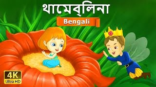 Thumbelina in Bengali - Rupkothar Golpo - Bangla Cartoon - 4K UHD - Bengali Fairy Tales