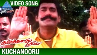 Karisakattu Poove Tamil Movie Songs | Kuchanooru Video Song | Napoleon | Khushboo | Ilayaraja