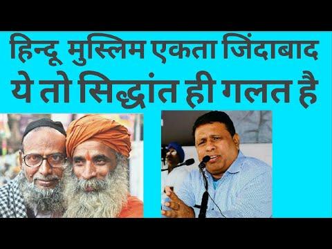 Xxx Mp4 जमिएत ए उलमा ए हिन्द में Waman Meshram वामन मेश्राम जी ने दिखाया मुसलमानो को नया रास्ता Surat 3gp Sex