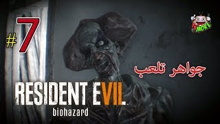 رايحين الحفلة !! جواهر تلعب رزدنت ايفل 7 - (Resident Evil 7) تختيم #7