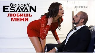 Grigoriy Esayan Lyubish menya 4K | Official Music Video 2018