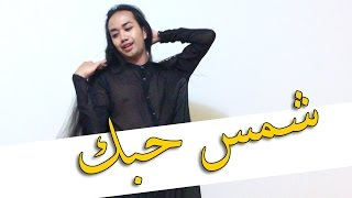 شمس حبك - محمد الشحي / تنكس ورقص - مارك الامريكي