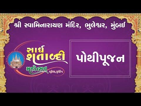 SHARDH SATABDI MAHOTSAV -2018 -BHULESHWAR(MUMBAI) -POTHI POOJAN