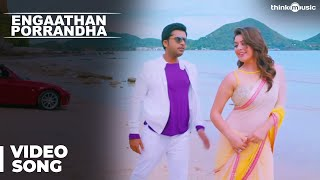 Vaalu Songs | Engaathan Porrandha Video Song | STR | Hansika Motwani | Thaman