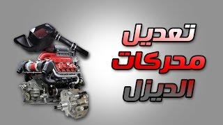 كيف يتم تعديل محركات الديزل !!!