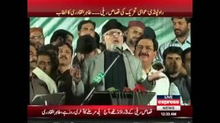 راولپنڈی ! عوامی تحریک کی قصاص ریلی Tahir ul Qadri  کا خطاب!!