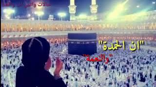 اجمل فيديو تهنئه بمناسبة عيد الاضحى المبارك هنئ اصدقائك وعائلتك2018    ان الحمدة والنعمة    YouTube