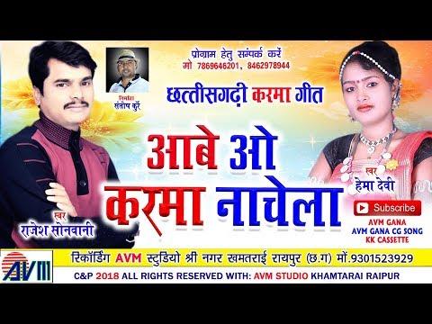 Xxx Mp4 Cg Karma Geet Aabe O Karma Nachela Rajesh Sonwani Hema Devi Chhattisgarhi Geet Video 2018 3gp Sex