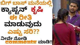 Bigg Boss Kannada Season 5 | Diwaker questioned Krishi in #BBK5 #BB5 | Chandan Shetty Nivedita Gowda