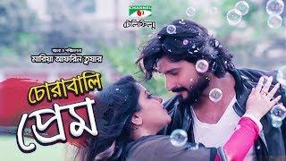 CHORABALI PREM | চোরাবালি প্রেম । Bangla Telefilm | Maria Afrin Tushar | Shamol Mawla | Channeli TV