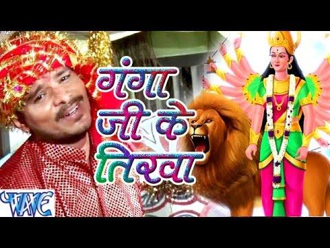 Xxx Mp4 गंगा जी के तिरवा Jay Jay Bol Mai Ke Parmod Premi Yadav Bhojpuri Devi Geet 2016 New 3gp Sex