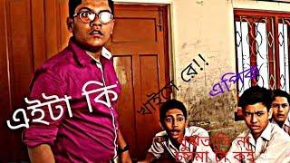 New Bangla Funny Video [School Life]