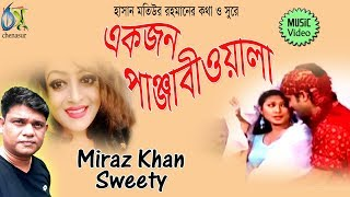 Ekta Panjabiwala । Sweety | Miraz । Bangla New Folk Song
