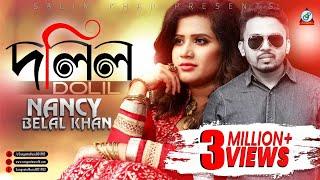 Belal Khan, Nancy - Dolil | দলিল | Valentine's Day | New Music Video 2018 | Sangeeta