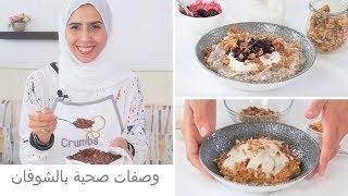 وصفات صحية بالشوفان للكبار والصغار Healthy Oatmeal Recipe Ideas