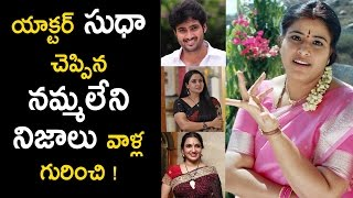 Actress Sudha Aunty Shocking Comments on Top Character Actress | Uday kiran Story