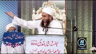 LIVE : Molana Tariq Jameel Latest Bayan 19 May 2018 | Ramazan Special Bayan [RECORDED]