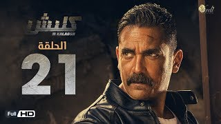 مسلسل كلبش - الحلقة 21 الواحد والعشرون - بطولة امير كرارة -  Kalabsh Series Episode 21