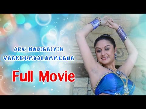 Xxx Mp4 Oru Nadigaiyin Vaakkumoolam Tamil Full Movie HD Sonia Agarwal Jithan Ramesh Rajkrishna 3gp Sex