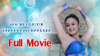 Oru Nadigaiyin Vaakkumoolam | Tamil Full Movie HD | Sonia Agarwal | Jithan Ramesh | Rajkrishna