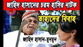 Jahid Hasan Super Comedy Natok-Tahader Bibaho   জাহিদ হাসানের চরম হাসির নাটক তাহাদের বিবাহ