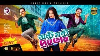 Jhontu Montu Dui Bhai | Bangla Movie 2018 | Popy | Zahid Hasan | Shimla | Prabir Mitra | Full Movie