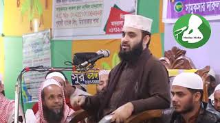 Mizanur Rahman Azhari New Bangla Waz 2018