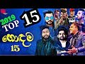 Year End Best Sinhala Song Top 15 || Collection || Sinhala New Song Collection 2019