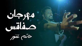 Hatim Ammor - Best Of Festival Sfax 2017 | حاتم عمور - مهرجان صفاقس