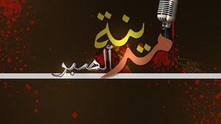 مدينة الصدر #رد_على_الانفجارات Mc Anhar
