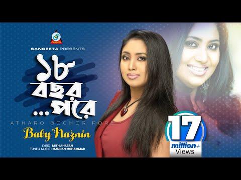 Atharo Bochor Pore - Baby Naznin Music Video - Bashoria