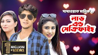 New Bangla Eid Natok 2018 l Love & Sacrifice l লাভ এন্ড সেক্রিফাইস l Tawsif Mahbub l Safa Kabir