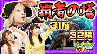 【モンスト】覇者の塔31階&32階!神谷えりなの初挑戦が始まる!【GameMarket】