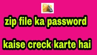 how to open password protected zip file without password 2017