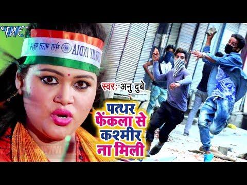 Xxx Mp4 Anu Dubey देशभक्ति सुपरहिट कांवर भजन Pathhar Fekla Se Kashmir Na Mili Desh Bhakti Songs 3gp Sex