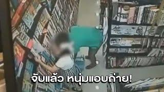 รวบชายโรคจิตใช้มือถือแอบถ่ายใต้กระโปรง นร.หญิง กลางร้านหนังสือเชียงใหม่