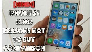 [Hindi] iPhone SE India Cons, Reasons Not To Buy