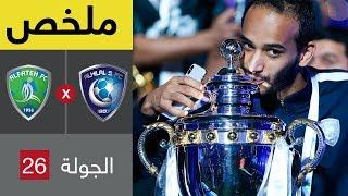 ملخص مباراة الهلال والفتح  في الجولة الأخيرة من الدوري السعودي للمحترفين
