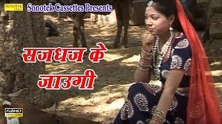 Fashion Matna Kate || Rishipal Khadana, Minakshi Panchal Naya Patakha || Haryanvi  DJ Song