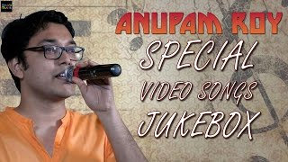 Anupam Roy Special | Superhit Bengali songs of Anupam Roy | Video SONGS JUKEBOX
