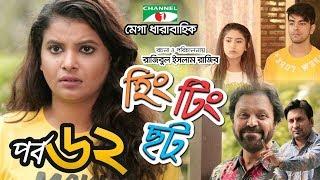 হিং টিং ছট   EP - 62   Comedy Serial   Salman   Safa   Toya   Mishu   Faria   Channel i TV