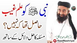 Nabi (SAW) ko ilam ghaib hasil tah ya nahi | Molana Manzoor Ahmed Mengal Shab