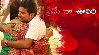Preme Na Opiri  || Latest Telugu Short Film 2016
