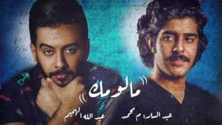عبدالله الهميم وعبدالسلام محمد - مالومك (اوديو حصري) | 2017