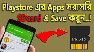 এখন Playstore এর Apps সরাসরি SDcard এ Download করুন | Save playstore apps directly to sd card!